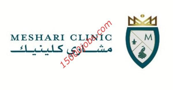 فرص عمل شاغرة أعلن عنها مركز مشاري الطبي بالكويت