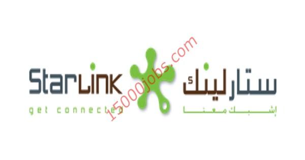 فرص عمل شاغرة بشركة ستارلينك في قطر لمختلف التخصصات