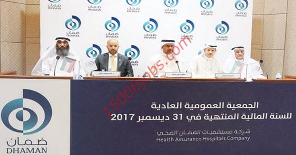 مطلوب أخصائيين تمريض ومشتريات لمستشفيات الضمان الصحي