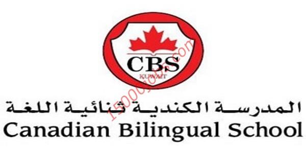 مطلوب معلمين للعمل في المدرسة الكندية ثنائية اللغة بالكويت