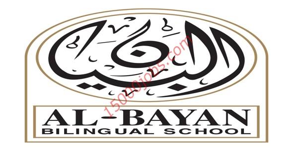 مطلوب معلمين ومستشار تعليمي للعمل في مدرسة البيان بالكويت
