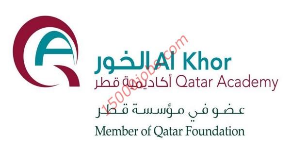 أكاديمية قطر الخور تطلب معلمين فنون ومعلمين بديلين