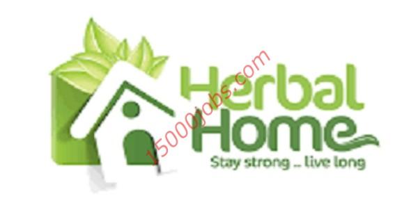 مطلوب مندوبين مبيعات وسكرتارية لشركة هيربال هوم للأعشاب