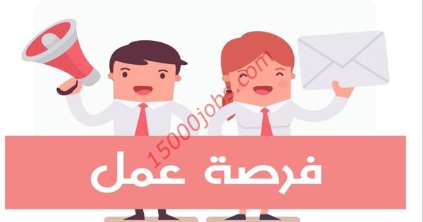 مطلوب مندوبي إعلانات وموظفات كول سنتر لمؤسسة كويتية رائدة