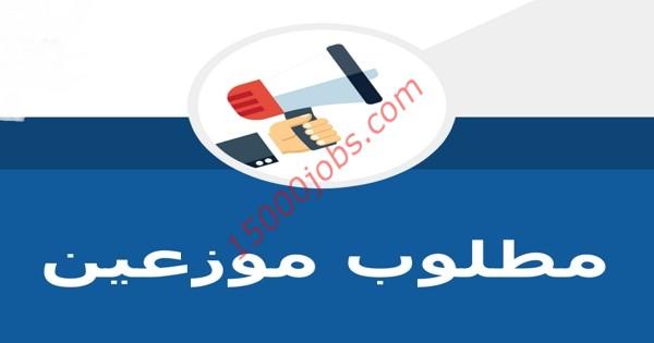 مطلوب موزعين للعمل في شركة مواد غذائية رائدة بالكويت