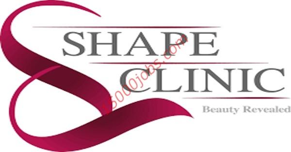 مطلوب موظفات استقبال للعمل في عيادة SHAPE CLINIC للتجميل