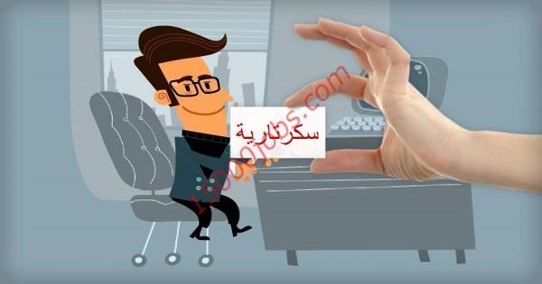 مطلوب موظفي سكرتارية للعمل في شركة مقاولات عامة بالكويت