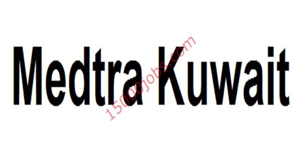 مطلوب موظفي مبيعات لشركة Medtra للإمدادات الطبية بالكويت
