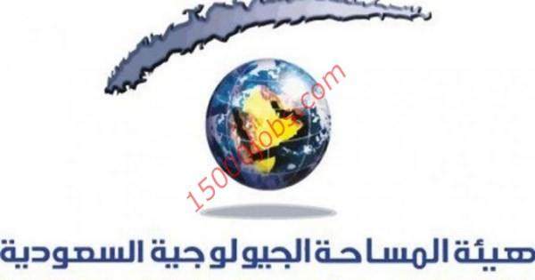 هيئة المساحة الجيولوجية السعودية