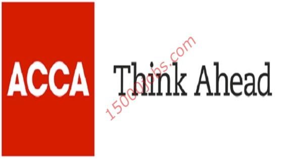وظائف أعلنت عنها رابطة المحاسبين القانونيين المعتمدين (ACCA) بالكويت