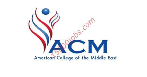 وظائف أكاديمية شاغرة أعلنت عنها كلية الشرق الأوسط الأمريكية