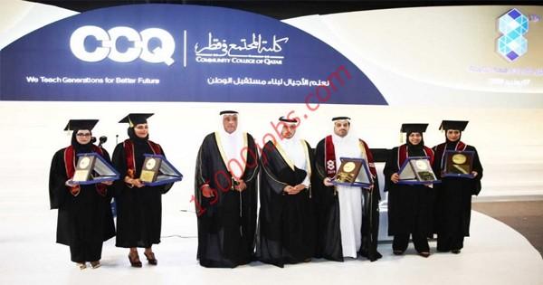 كلية المجتمع بقطر تعلن عن فرص وظيفية لعدة تخصصات