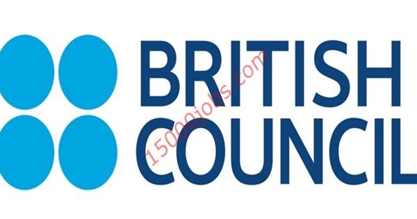 صورة وظائف المجلس الثقافي البريطاني (British Council) بالإمارات