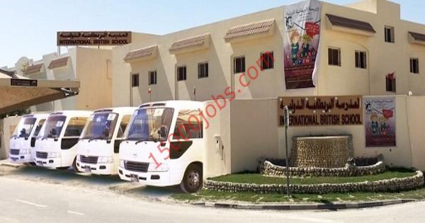 وظائف المدرسة البريطانية الدولية في قطر لعدة تخصصات