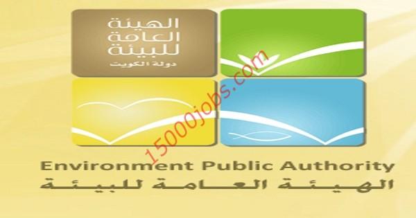 وظائف الهيئة العامة للبيئة للكويتيين من كافة المؤهلات والتخصصات