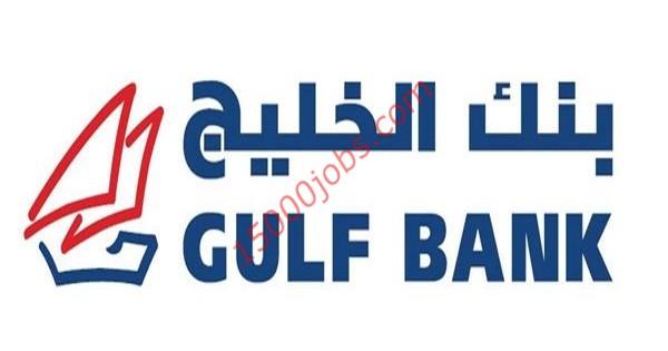 وظائف بنك الخليج في الكويت لمختلف التخصصات