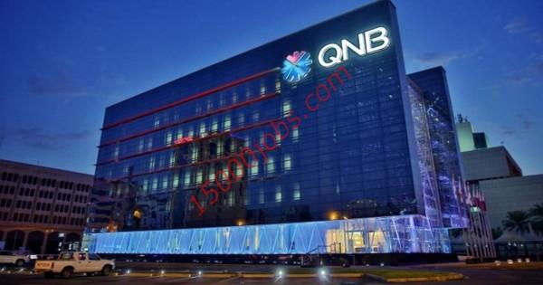 وظائف بنك قطر الوطني (QNB) لمختلف التخصصات