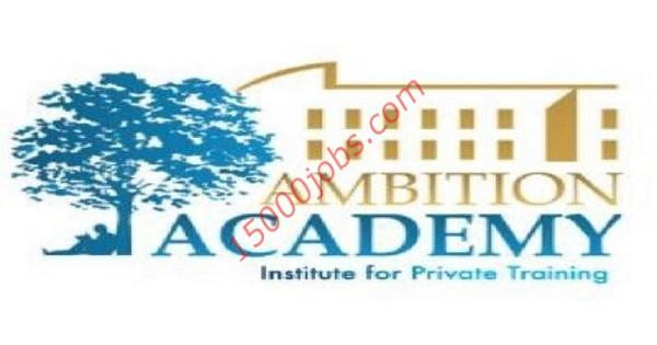 وظائف أكاديمية أمبيشن التعليمية بالكويت لعدد من التخصصات