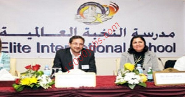 وظائف مدرسة ايليت الدولية في قطر لعدد من التخصصات
