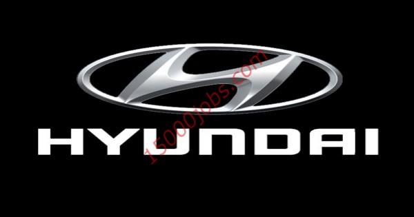 وظائف شاغرة أعلنت عنها شركة السيارات الوطنية (هيونداي)