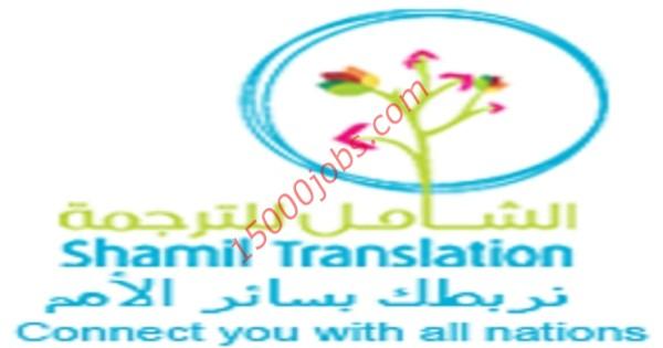 وظائف شاغرة أعلنت عنها شركة الشامل للترجمة بالبحرين