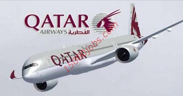 وظائف شاغرة بالخطوط الجوية القطرية لعدد من التخصصات