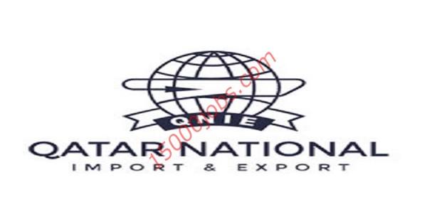 وظائف شاغرة بشركة قطر الوطنية للاستيراد والتصدير (QNIE)