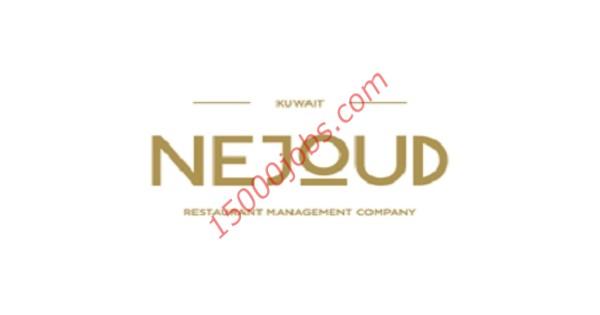 وظائف شركة نجود لإدارة المطاعم بالكويت لمختلف التخصصات