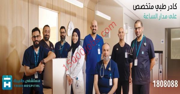 وظائف شاغرة متنوعة أعلنت عنها مستشفي طيبة في الكويت