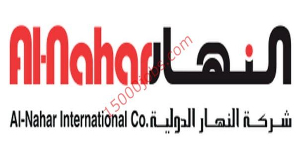وظائف شركة النهار الدولية في الكويت لمختلف التخصصات