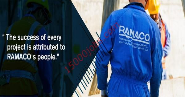 وظائف شركة راماكو للتجارة والمقاولات في قطر لعدة تخصصات
