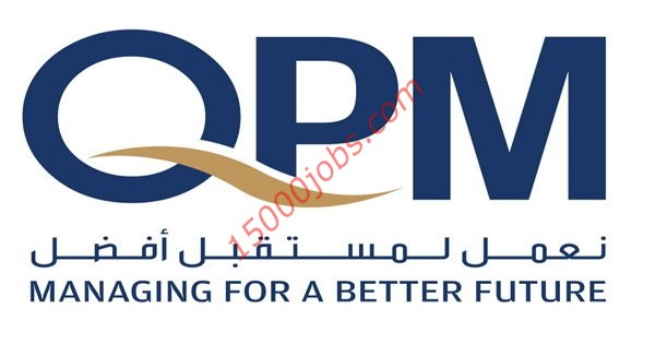 وظائف شركة قطر لإدارة المشاريع (QPM) لمختلف التخصصات