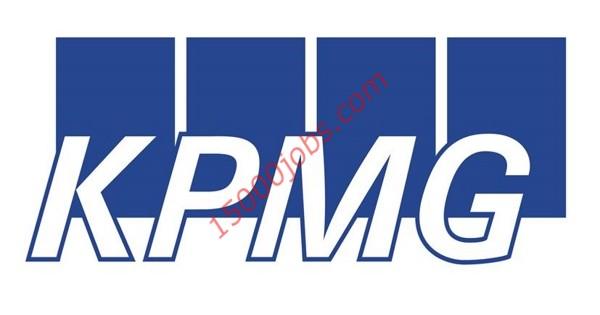 وظائف شركة KPMG العالمية لخدمات التدقيق والاستشارات بالكويت
