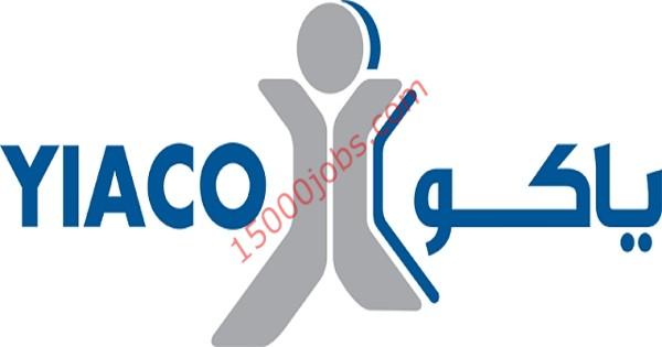 وظائف شركة YIACO الطبية في الكويت لعدد من التخصصات