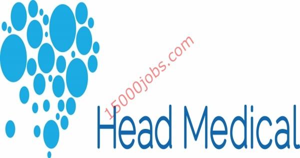 وظائف طبية شاغرة بشركة Head Medical في قطر