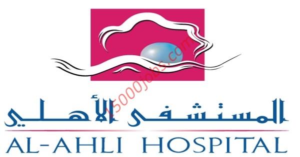 وظائف طبية متنوعة أعلنت عنها المستشفى الأهلي قطر