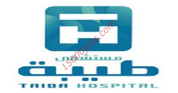مستشفى طيبة في الكويت تعلن عن وظائف متنوعة