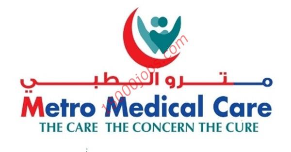 وظائف متنوعة أعلنت عنها مجموعة مترو الطبية بالكويت