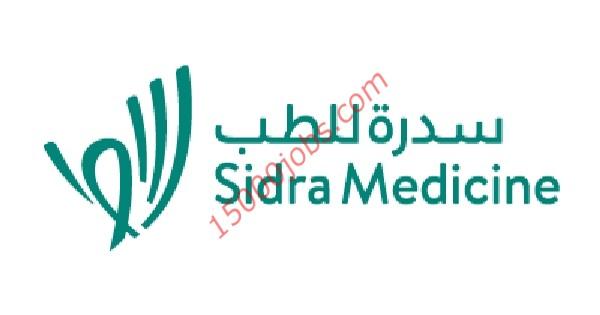 وظائف متنوعة أعلن عنها مركز سدرة للطب في قطر