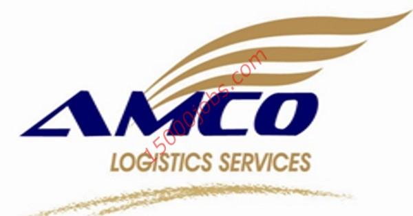 وظائف متنوعة بشركة أمكو للخدمات اللوجستية في قطر