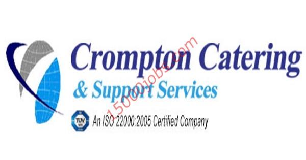 وظائف متنوعة بشركة كرومبتون لخدمات التموين والدعم