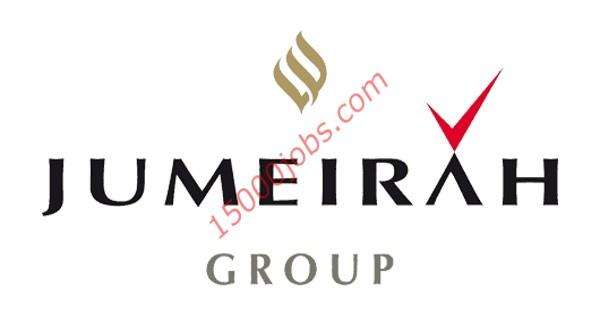 مجموعة فنادق جميرا تعلن عن وظائف بالكويت