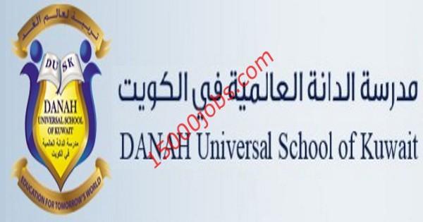 مدرسة الدانة العالمية بالكويت تعلن عن وظائف شاغرة متنوعة