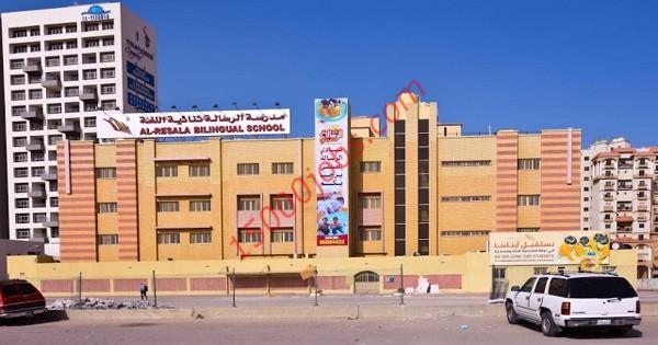 وظائف مدرسة الرسالة الدولية في الكويت للعديد من التخصصات