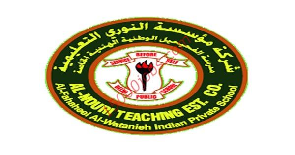 وظائف مدرسة الفحيحيل الوطنية بالكويت لعدد من التخصصات