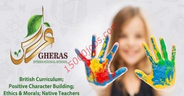 وظائف مدرسة غراس الدولية في الدوحة لعدد من التخصصات