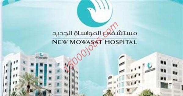 وظائف مستشفى المواساة الجديد في الكويت لمختلف التخصصات