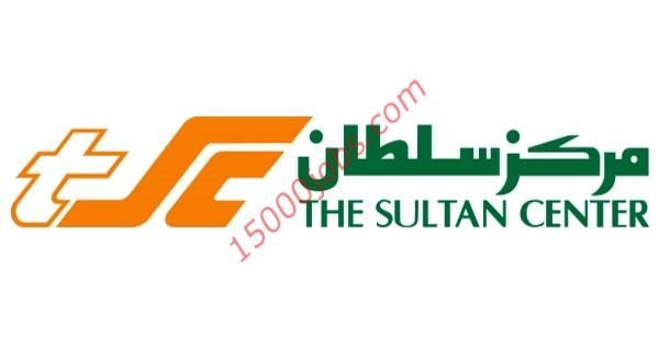 يوم مفتوح للتوظيف بمركز سلطان التجاري في الكويت