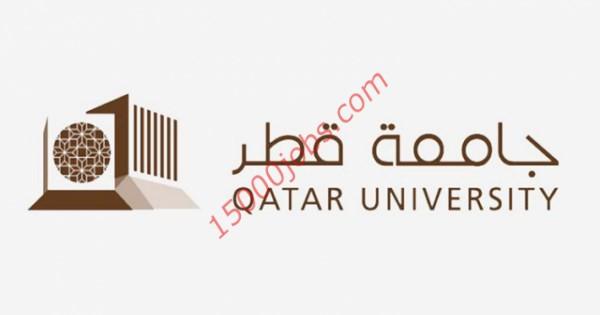 وظائف في جامعة قطر