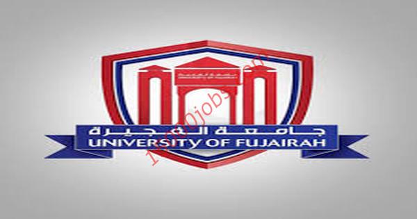 وظائف جامعة الفجيرة بالامارات لعدة تخصصات